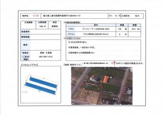 【JPN】FIT18円 三豊市詫間町発電所のメイン画像