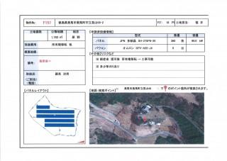 【JPN】FIT18円 徳島県美馬市発電所のメイン画像