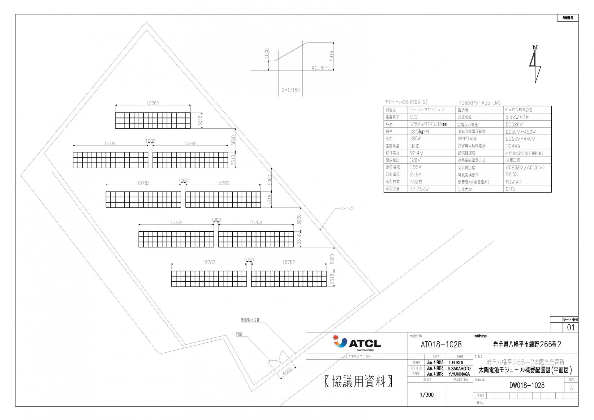 【APM】FIT18円 岩手県八幡平266-2発電所のメイン画像