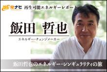 飯田哲也の再生可能エネルギーレポート