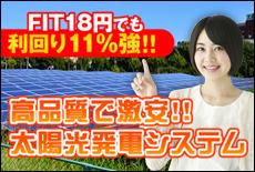 太陽光発電システム 卸販売