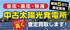 買取実績No.1 中古太陽光発電所買取りいたします
