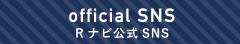 Rナビ公式SNS
