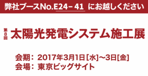 pvexpo_convert_20170203110619